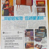 APPLE Daily vintage collector