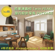 Room Planning for 將軍澳嘉悅 Twin PEAKS